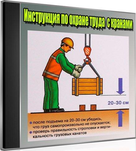 инструкции по охране труда для аккумуляторщика скачать