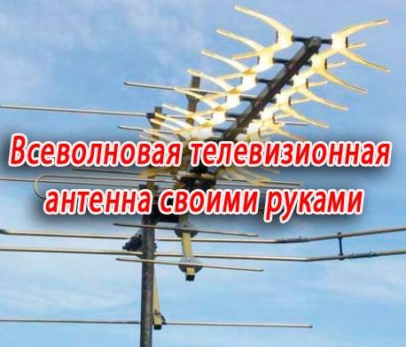 Всеволновая антенна для телевизора своими руками фото 358