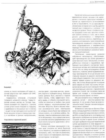 ЛЕОНИД АРХАНГЕЛЬСКИЙ КНИГА СЕКРЕТЫ БУЛАТА СКАЧАТЬ БЕСПЛАТНО