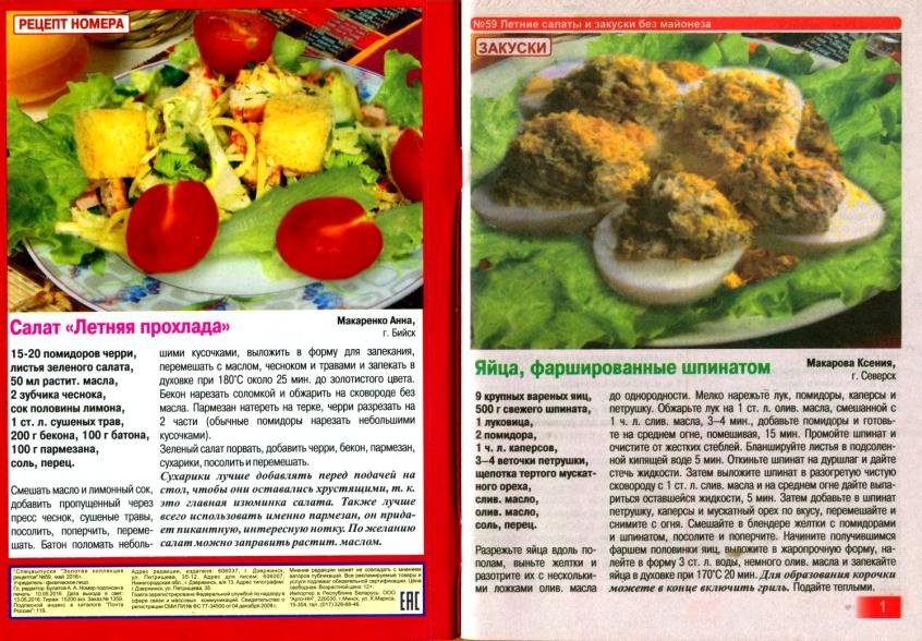 Рецепты интересных и вкусных салатов и закусок с