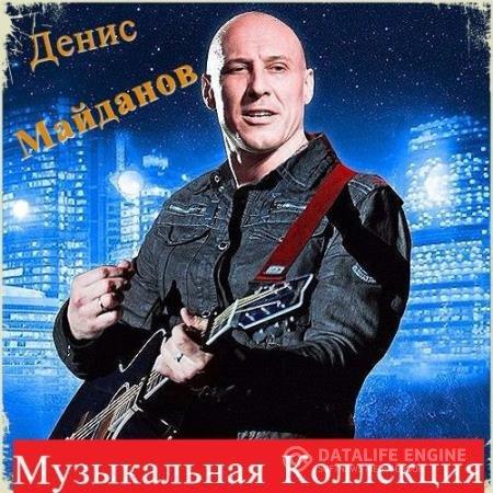 Помощь слушать песню денис майданов пролетая над намиapk