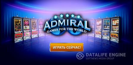 Казино Admiral. Как обыграть казино