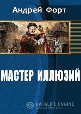 Андрей Форт - Мастер иллюзий