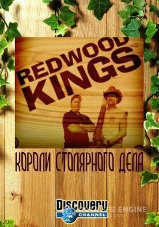 Короли столярного дела  / Redwood Kings (3-я серия) (2013) HDTVRip