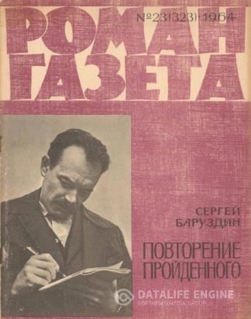 Роман-газета №23 (323) (1964)