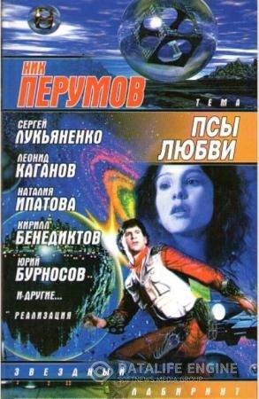 Ник Перумов - Собрание сочинений (80 произведений) (1998-2017)