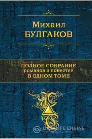 Полное собрание сочинений в одном томе (54 книги) (2011-2016)