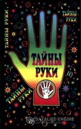 Адольф Дебарроль - Тайны руки (1996)