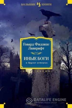 Говард Филлипс Лавкрафт - Иные боги и другие истории (2016)