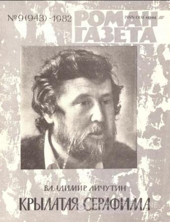 Роман-газета №5 номеров  (1982)