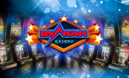 Казино Вулкан онлайн или Все, что нужно знать об азартной игре