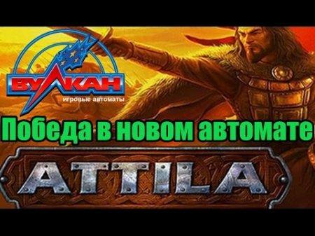 Онлайн слоты в Вулкан казино или Как выиграть на Attila
