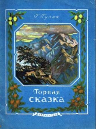 Георгий Гулиа - Горная сказка (1952)