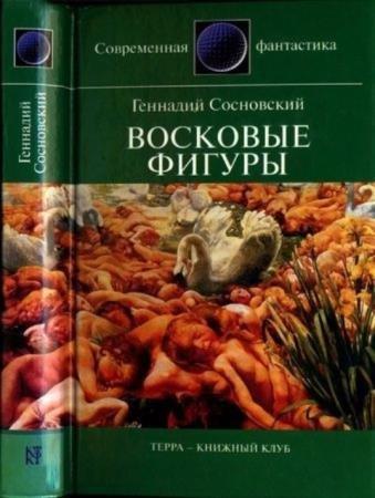 Сосновский Г. - Восковые фигуры (2004)