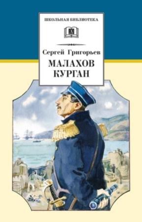 Григорьев С.Т. - Малахов курган (2012)