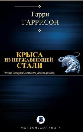 Моя большая книга (172 тома + карта) (2018-2019)