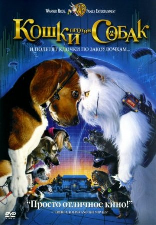 Кошки против собак (Cats & Dogs, 2001)